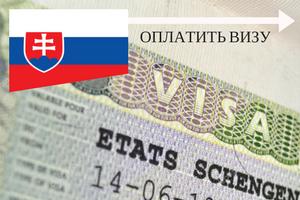 Нужна ли виза в словакию для казахстанцев акции обучение бесплатно